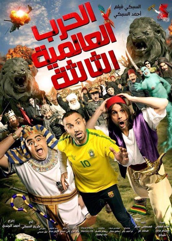 مشاهدة فيلم الحرب العالمية الثالثة اون لاين Egyptian Movies Full Films Film World