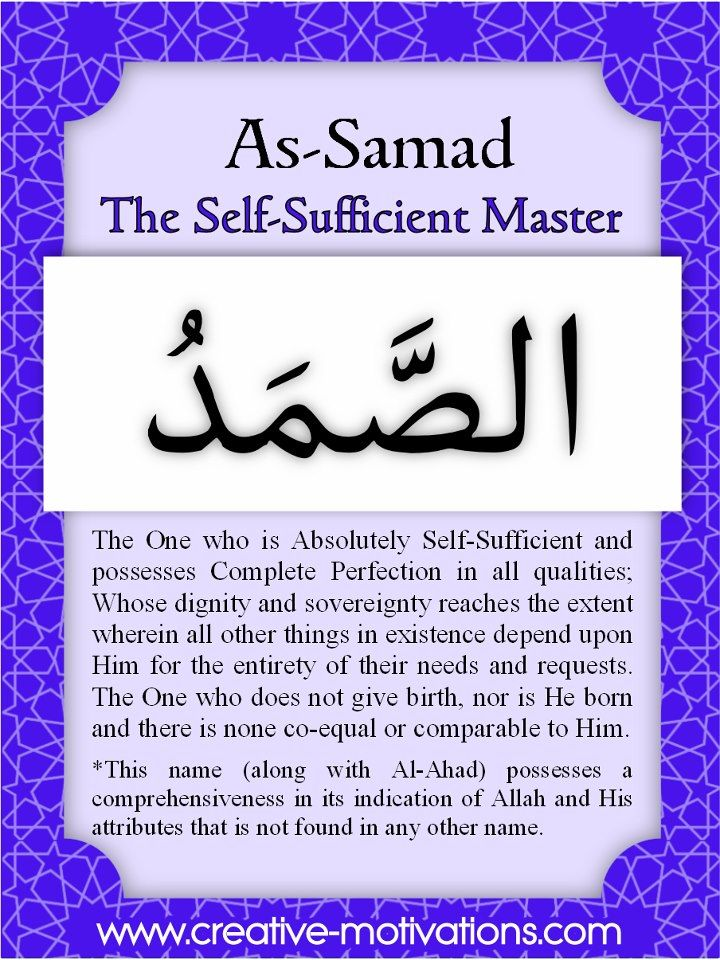 DAY 39 AsSamad The SelfSufficient Master Allah