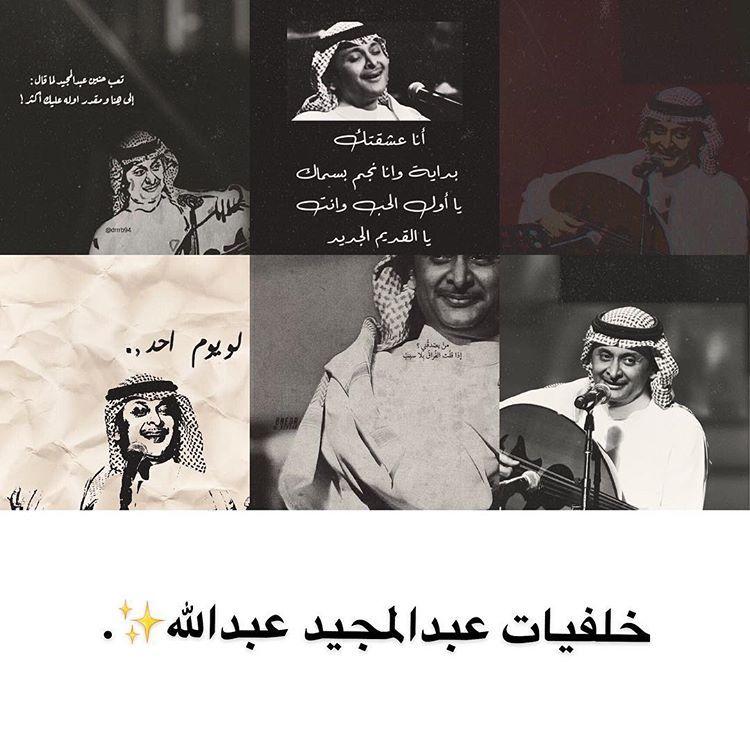 يق ول عبدالمجيد عبدالله لا ت جبر الناس على وصالك من بغاك تعنالك Beautiful Arabic Words Arabic Love Quotes Love Quotes