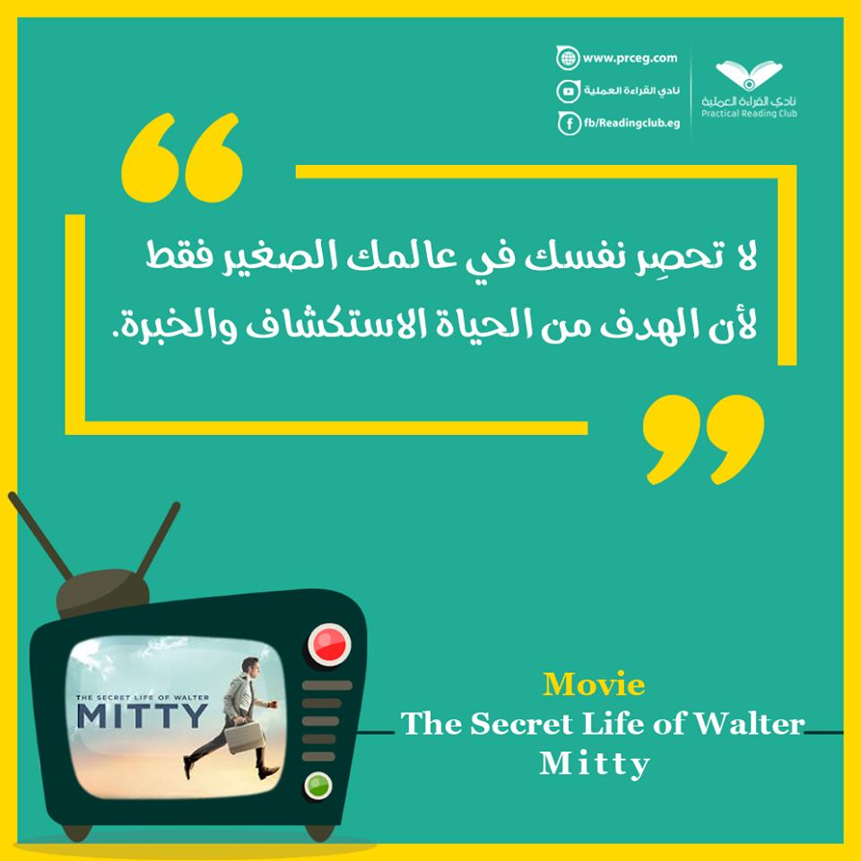 نادي القراءة العملية بوابتك للتعلم الذاتي Life Of Walter Mitty Walter Mitty Secret Life