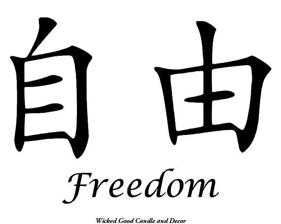 Vinyl Sign Chinese Symbol Freedom By Wickedgooddecor On Etsy 899