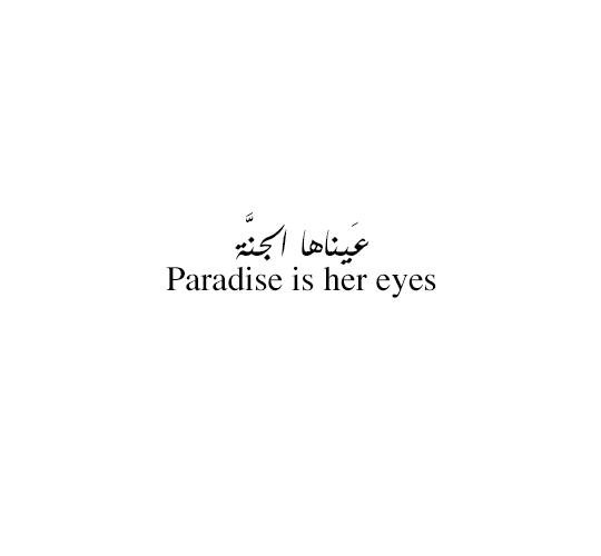 Arabic Tattoo Quotes Translation: Quotes إقتباسات