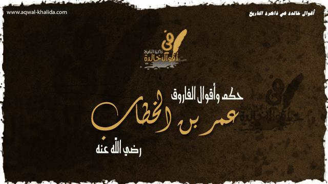 حكم وأقوال الفاروق عمر بن الخطاب رضي الله عنه Calligraphy Arabic Calligraphy Movie Posters