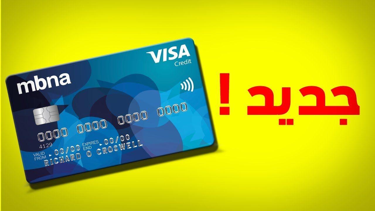 كيفية الحصول على بطاقة فيزا Mastercard حقيقية في ثواني في كل الدول الع Visa Card Cards Visa