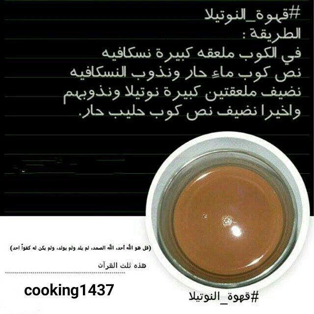 Pin On Hot Drink Arabic