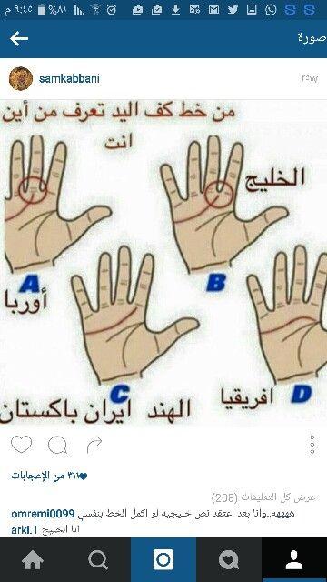 Pin By Reda Gouda On محفوظات Peace Gesture Jokes Funny
