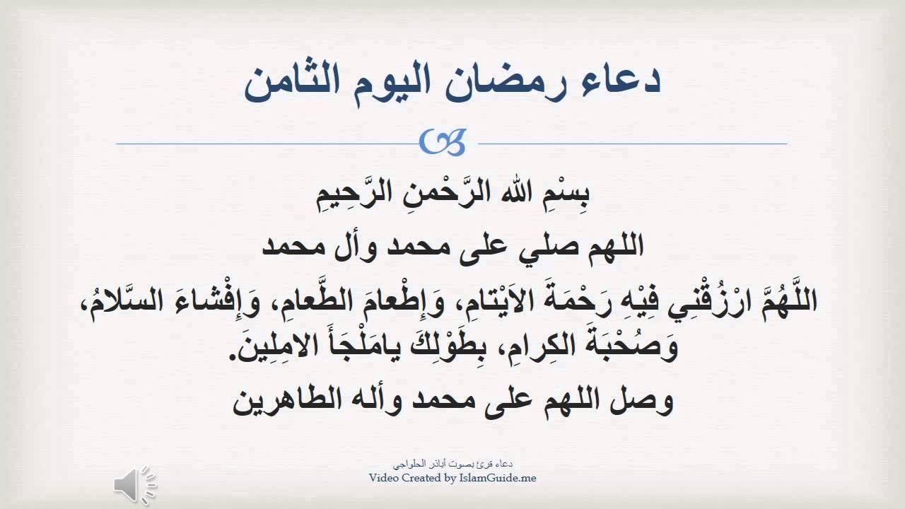 Image Result For دعاء اليوم 8 من رمضان Ramadan Math Helping People