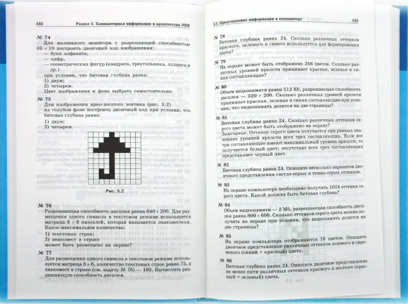 практикуму информатике по по решебник
