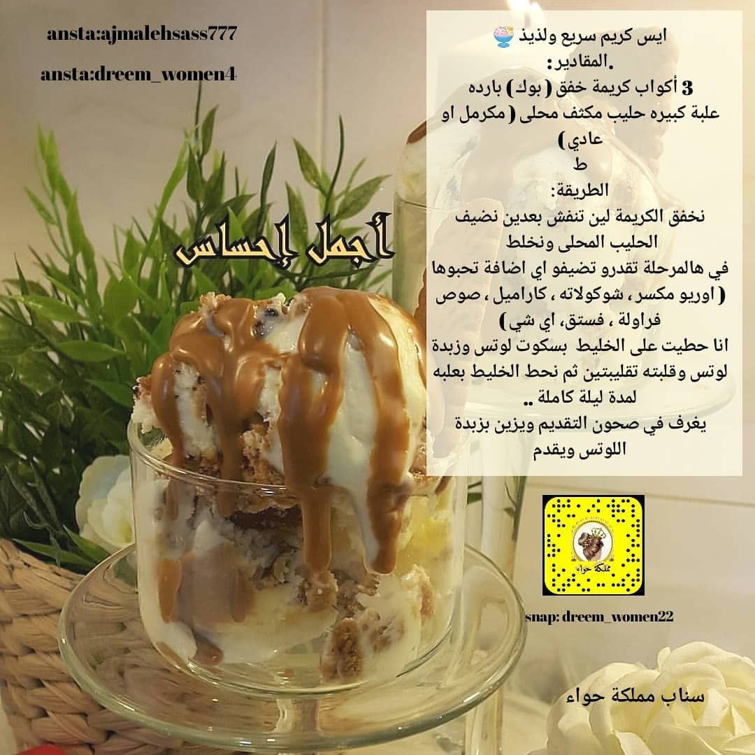 Pin By Hayam Elzwi On وصفات آيسكريم Food Cooking Recipes