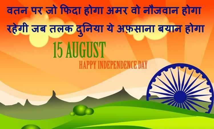 15 August Ki Shayari Independence Day Happy Independence Day 15