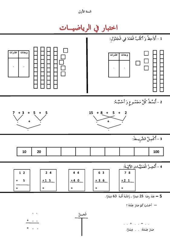اختبار 3 رياضيات 1 ابتدائي الموقع الأول للدراسة في الجزائر Alphabet Worksheets Preschool Alphabet Worksheets School Worksheets