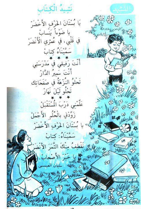 مدونة حي بن يقظان نشيد الكتاب قصيدة للأطفال بقلم سليمان العيسي Learning Arabic Arabic Kids Learn Arabic Alphabet