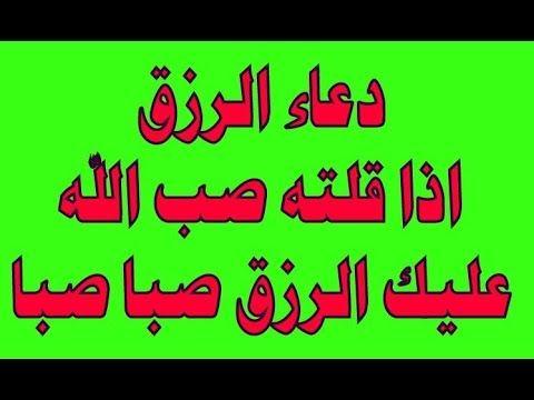 دعاء الرزق اذا قلته ستصب الارزاق صبا عليك ومن حيث لاتحتسب دعاء مستجاب Quran Recitation Quotations Quotes