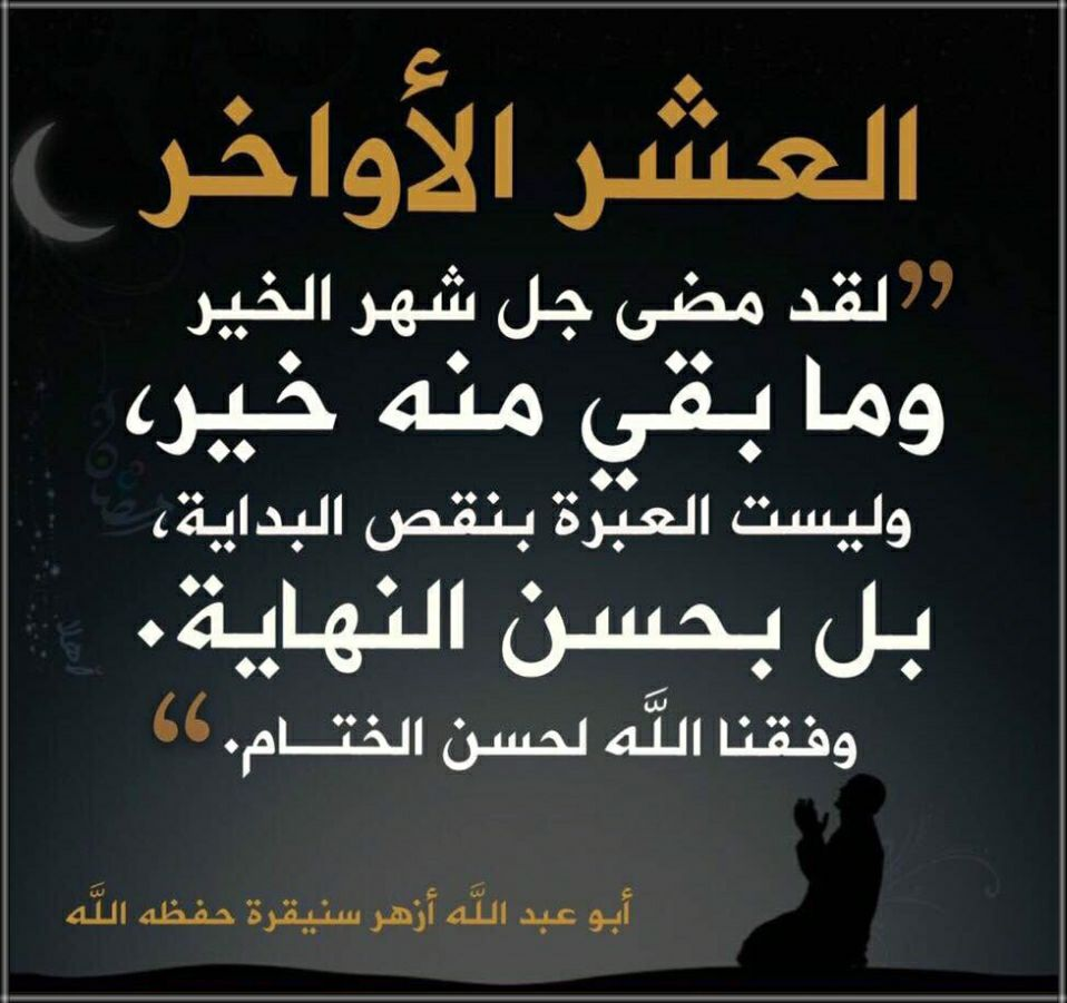 Pin By Yasamin Saban On شهر رمضان Ramadan Quotes Islam