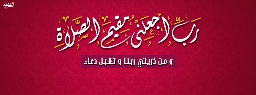 غلاف رب اجعلني مقيم الصلاة صور للفيس بوك Cover Photos Arabic Calligraphy Neon Signs