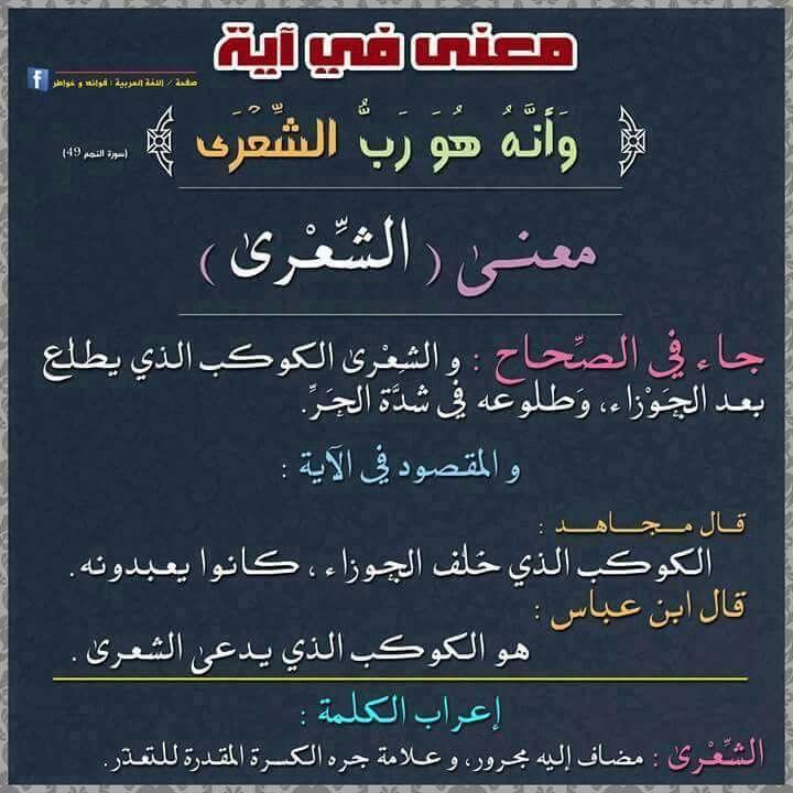 اللغة العربية معنى وأنه هو رب الشعرى Learn Arabic Language Islamic Messages Islamic Quotes