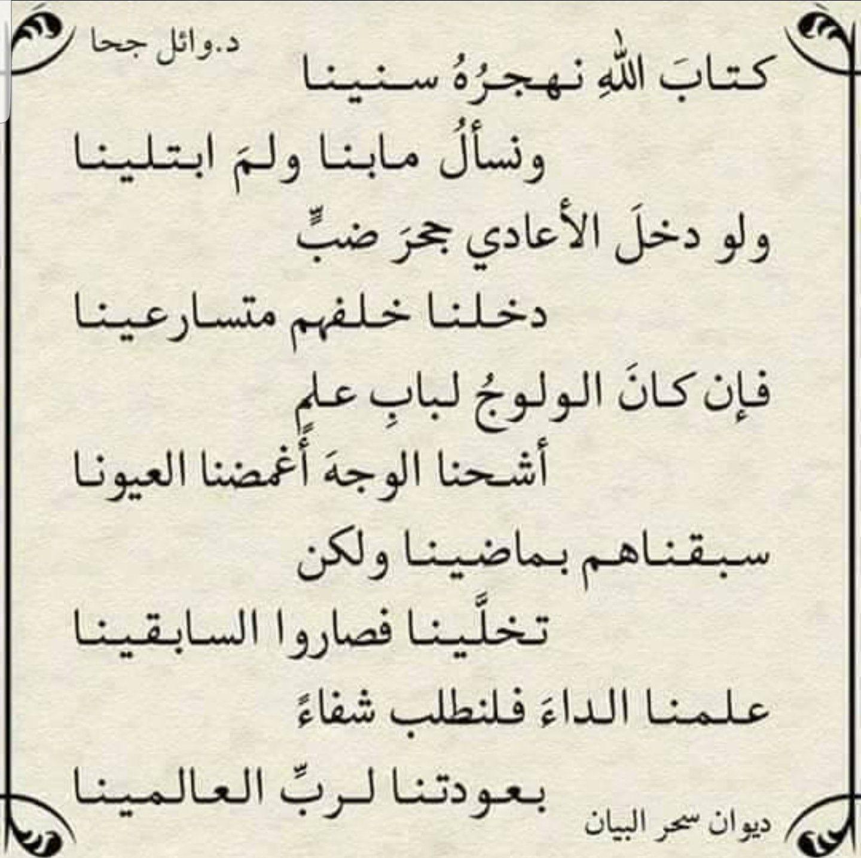 للتأمل كتاب الله وائل جحا ابيات Wise Quotes Beautiful Arabic Words Mood Quotes