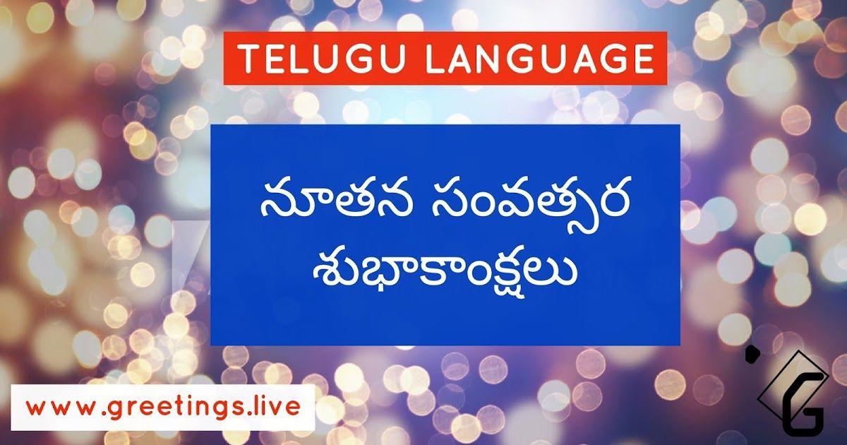 telugu happy new year 2018 greetings live