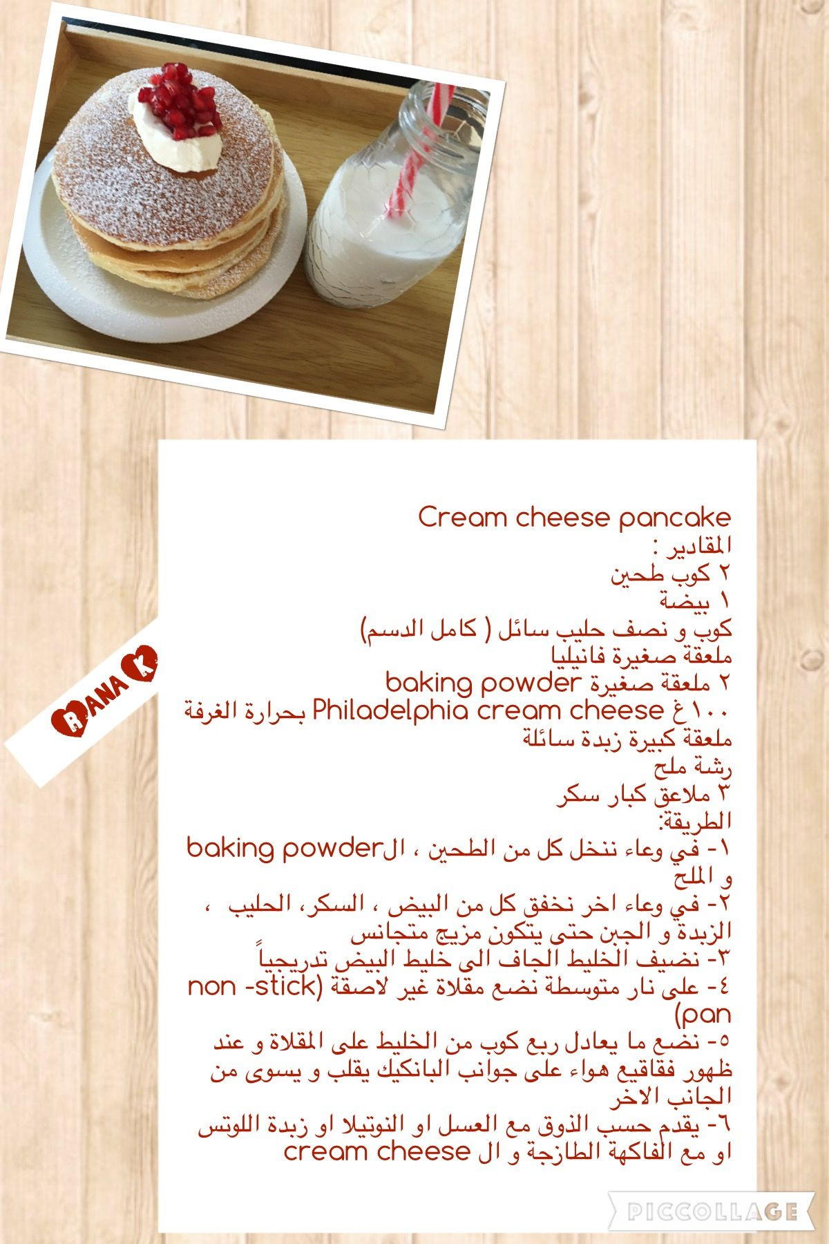 بان كيك بالجبن الكريمي Cream Cheese Pancakes Baking Cheese Pancakes