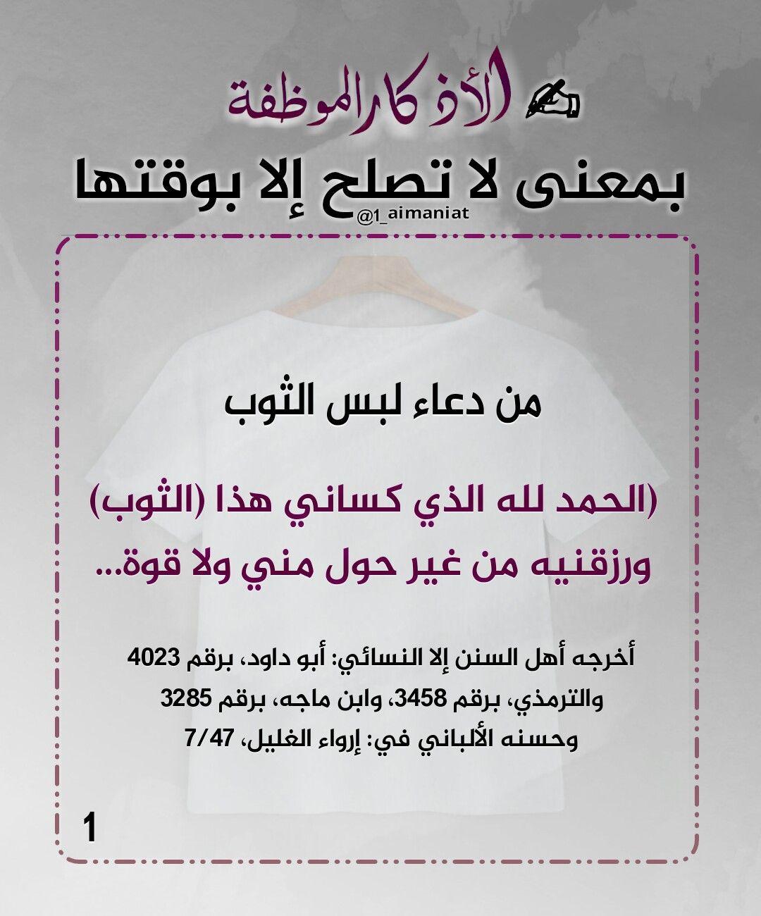 من دعاء لبس الثوب الحمد لله الذي كساني هذا الثوب ورزقنيه من غير حول مني ولا قوة أخرجه أهل السنن إلا الن Islam Quran Thing 1 Cards Against Humanity