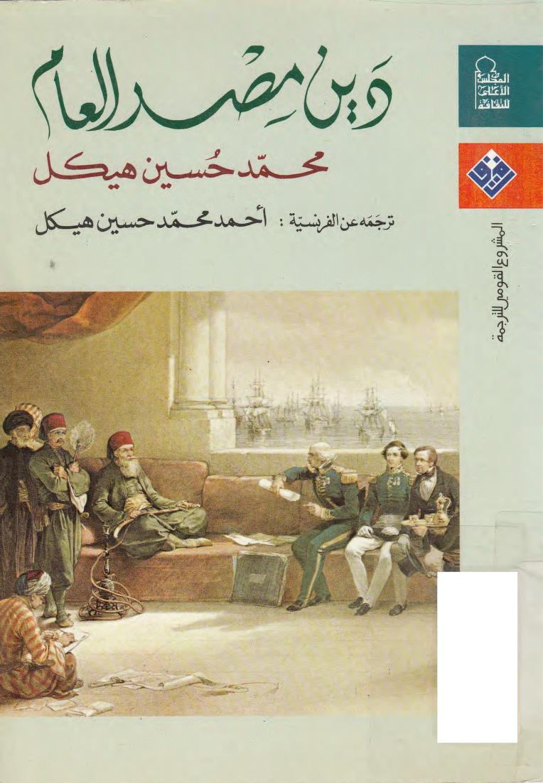 003050 Free Download Borrow And Streaming Internet Archive Great Books To Read My Books Arabic Books
