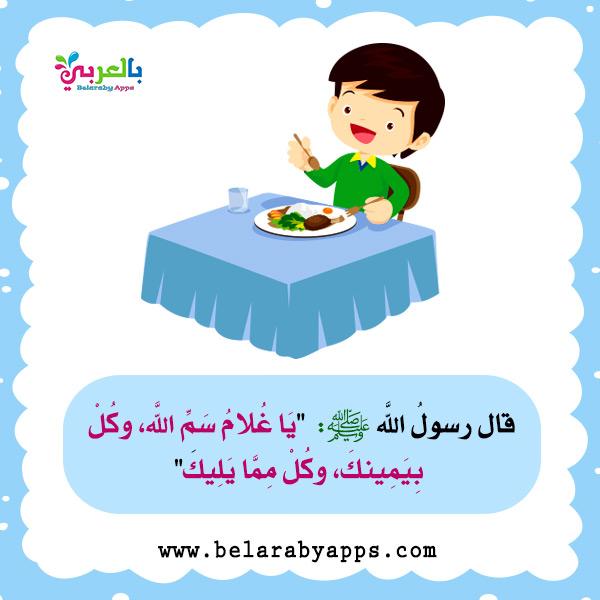 آداب الطعام للأطفال بالصور فلاش كارد آداب الطفل المسلم بالعربي نتعلم Muslim Kids Activities Ramadan Kids Islam For Kids