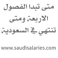 فصول السنة في السعودية متى تبدا الفصول الاربعة ومتى تنتهي مواعيد فصول السنة فصول السنة فصل الشتاء فصل الصيف Math Arabic Calligraphy Math Equations