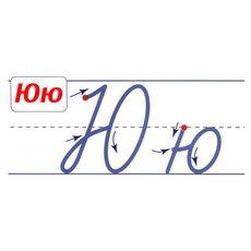 Чистописание буквы Ю in 2020 | Math, School, Math equations