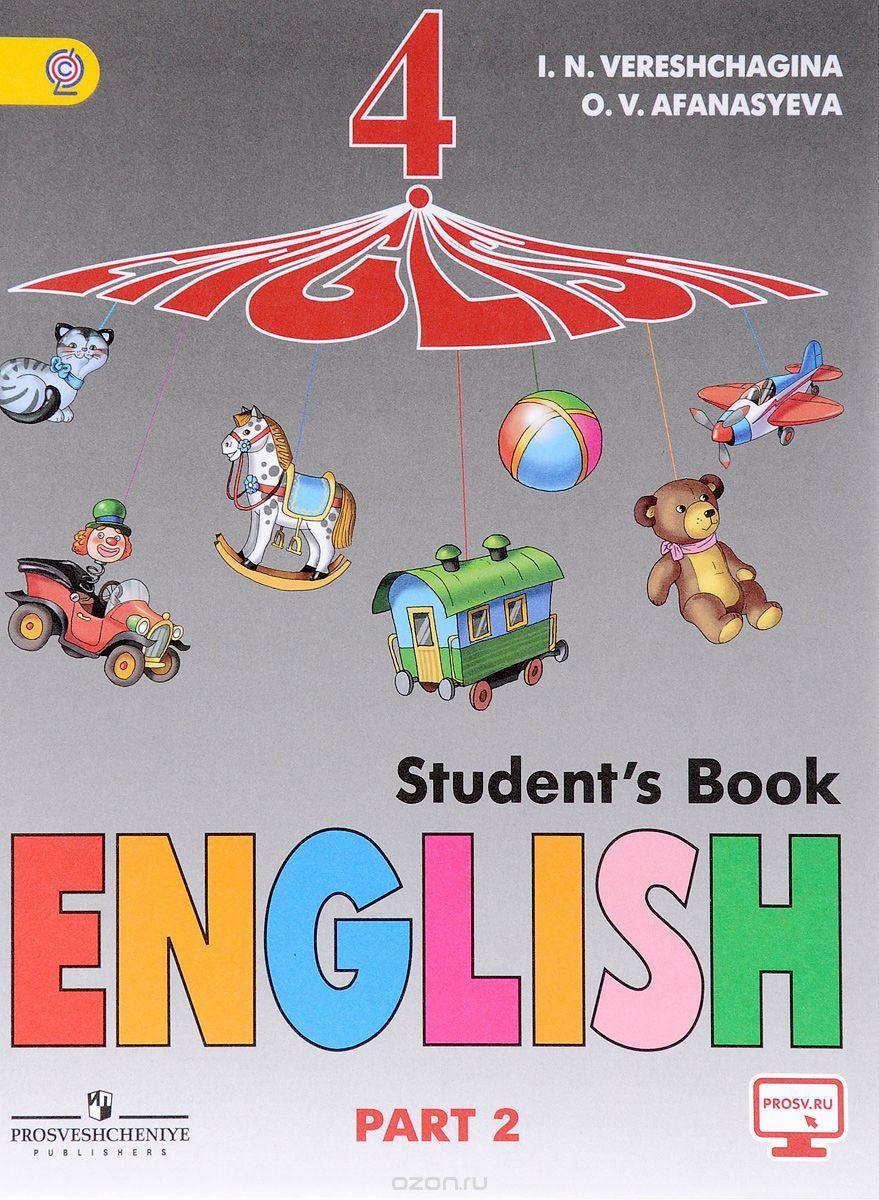 Учебник английский язык 4 класс верещагина афанасьева скачать