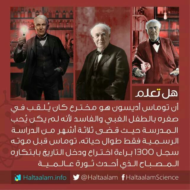 Pin By Malak Abuhamdeh On م ع ل وم ة Science Quotes Funny Quotes Arabic English Quotes