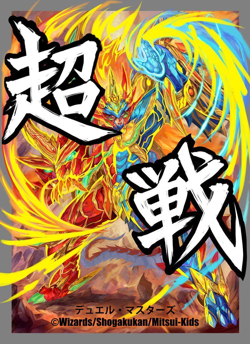 デュエマ Dragons の画像 投稿者 Jkjoker6 さん イラスト