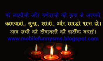 Mobile funny sms diwali quotes diwali diwali card diwali mobile funny sms diwali quotes diwali diwali card diwali celebration diwali decoration m4hsunfo
