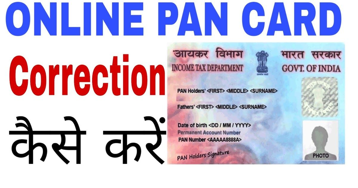 pan card online correction change your name date of