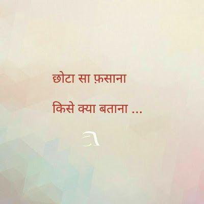 shayari images in hindi love sad romantic shyari pics