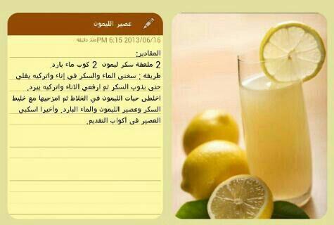 عصير الليمون Fruit Juice Cantaloupe