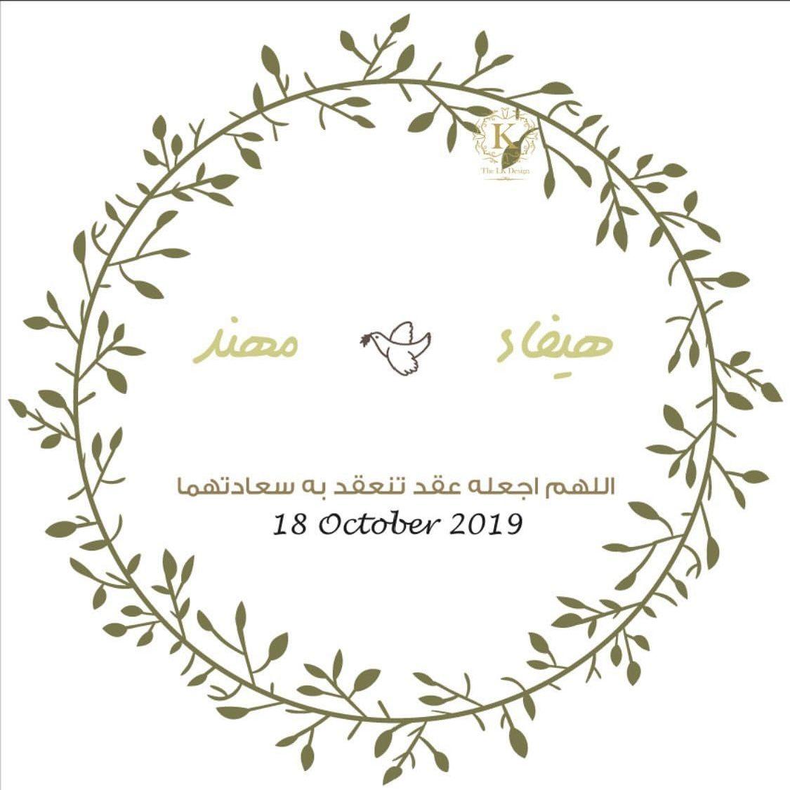 دعوة دعوة تخرج دعوات الكترونية مواليد أعراس عروس ملكة خطوبة زواج تخرج Baby Bride Cute Wedding Wedding Cards Wedding Cards