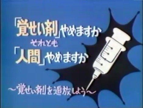 ポスター レトロ おしゃれまとめの人気アイデア Pinterest Kuniyuki Takagi 古い広告 子供時代 覚せい剤
