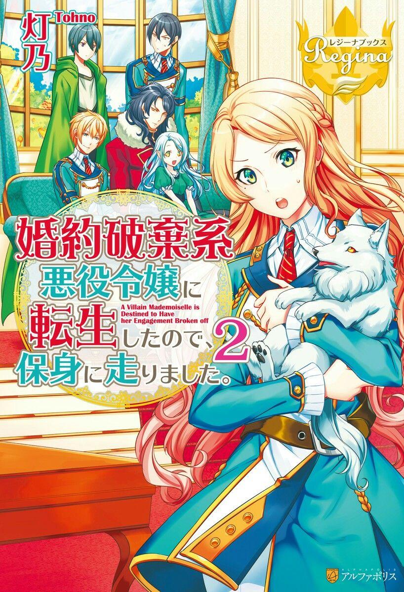 婚約破棄系悪役令嬢に転生したので、保身に走りました。2 | Manga covers, Manhwa manga, Manga