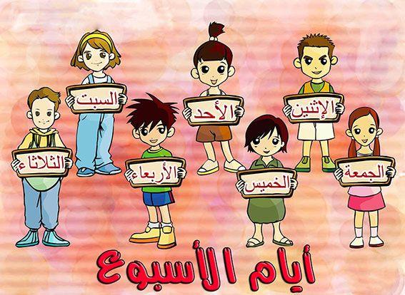 معلقة تعليم أيام الأسبوع باللغة العربية مشروع عصفور التعليمي كتب