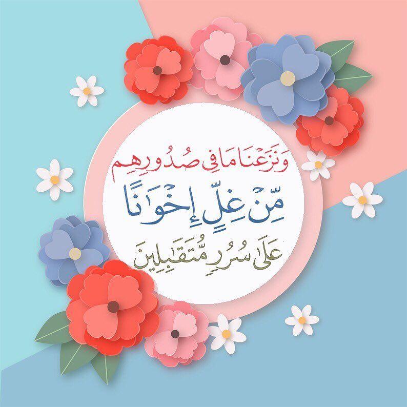 و ن ز ع ن ا م ا ف ي ص د ور ه م م ن غ ل إ خ و ان ا ع ل ى س ر ر م ت ق اب ل ين 47 الحجر Islamic Prayer Islam Quran My Prayer