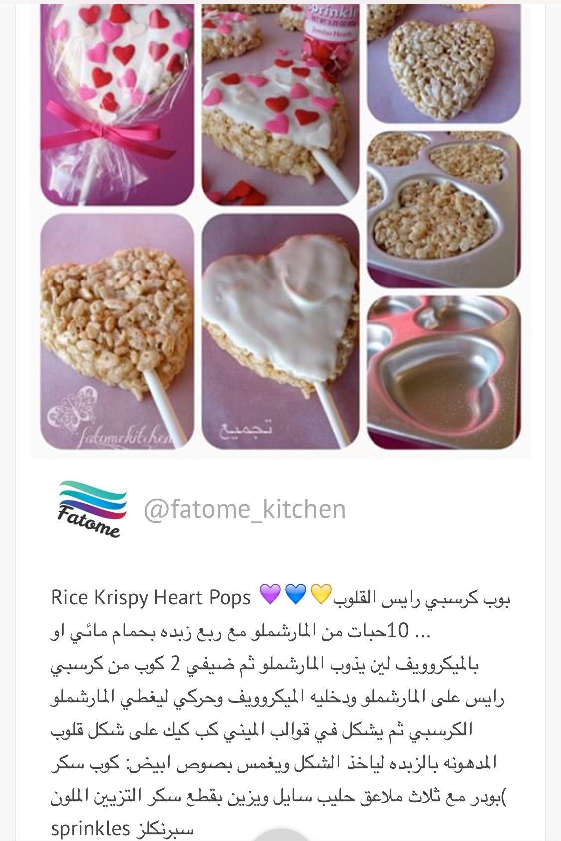 بوب كرسبي رايس القلوب Rice Desserts Sweet Cooking
