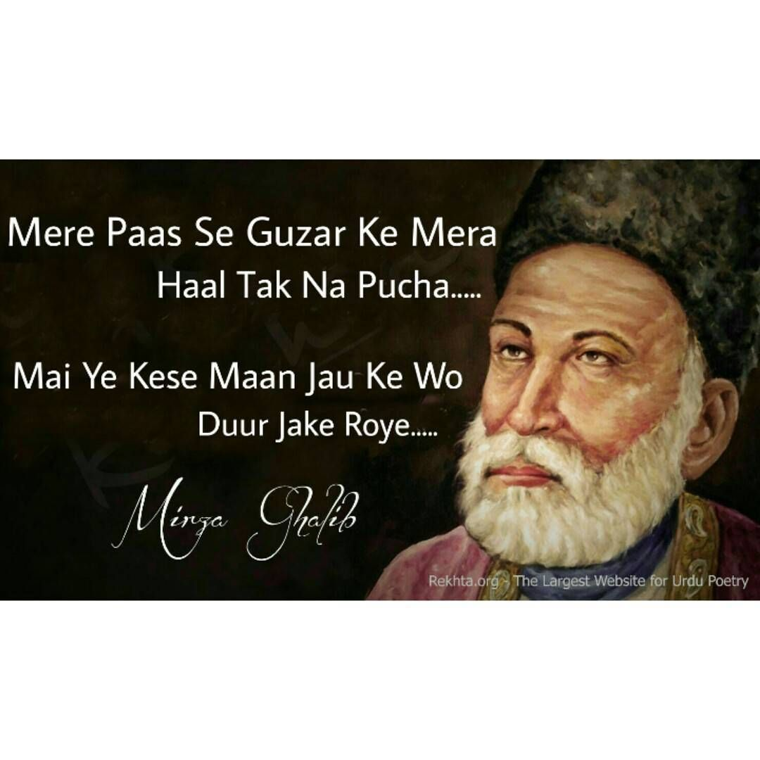 Mirza ghalib #ghalib #shayari #quotes #poetry   Ghalib