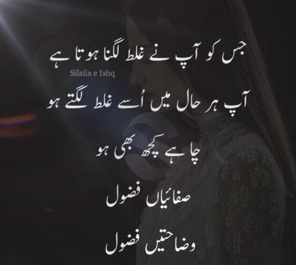 Pin By Najma Perveen On Nasihat T Urdu Quotes Urdu