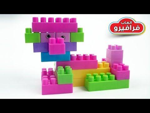 العاب اطفال مكعبات تعلم كيف تصنع اشكال من المكعبات لعبة تركيب مكعبات Gaming Logos Logos Toys