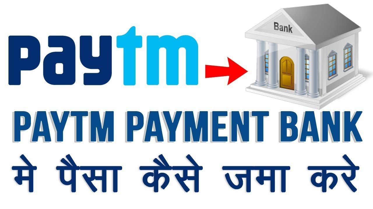 How to Transfer Money Paytm Bank Account || Paytm Payment Bank ...