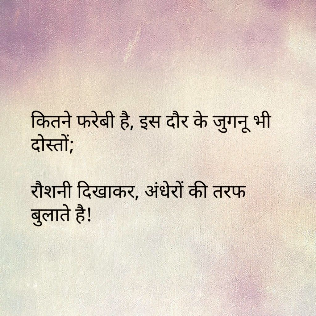 Pin By Ashish Pandey On Hindi Hits And Urdu Poetry