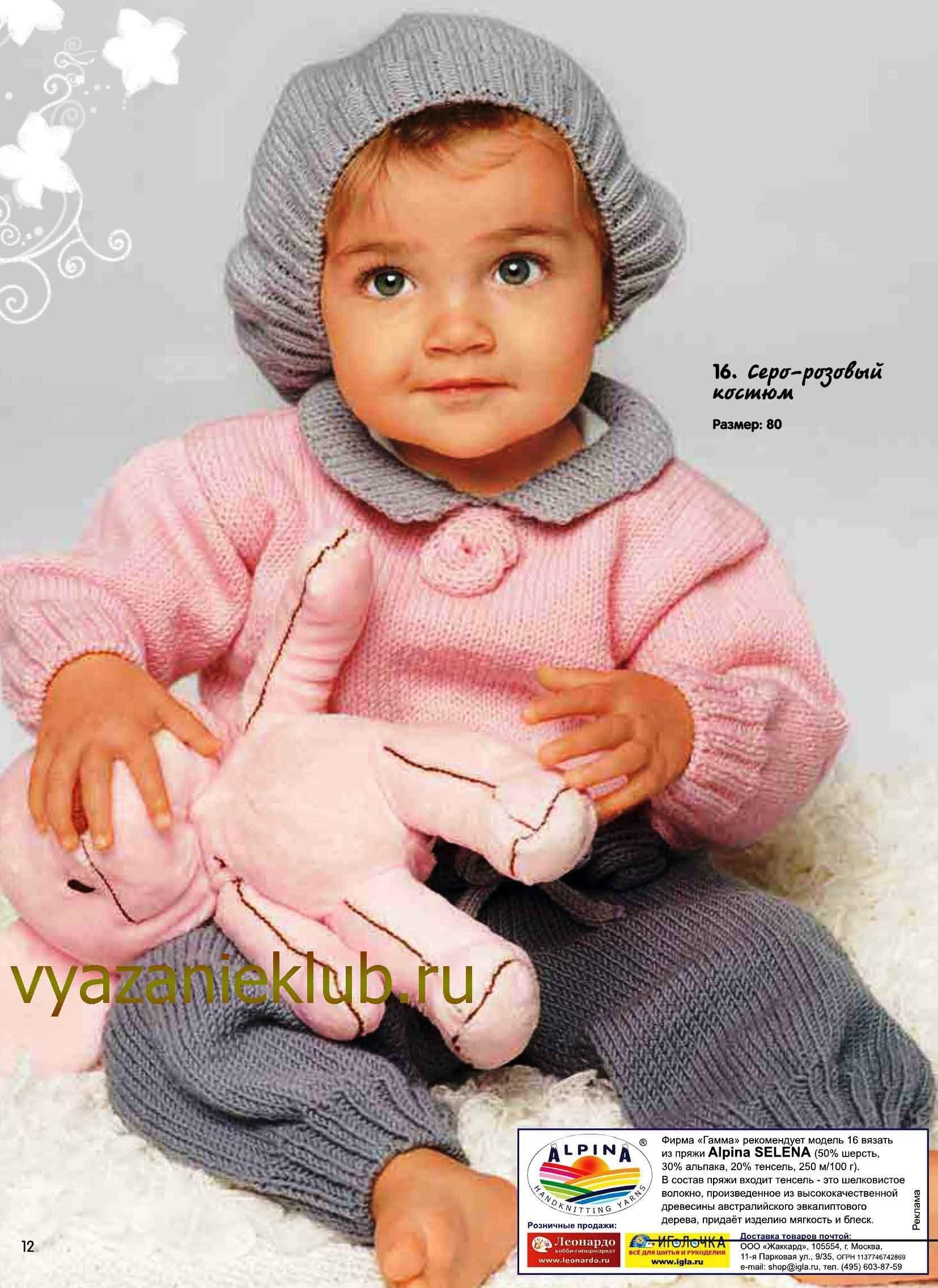 Детское вязание для девочек на 1 год