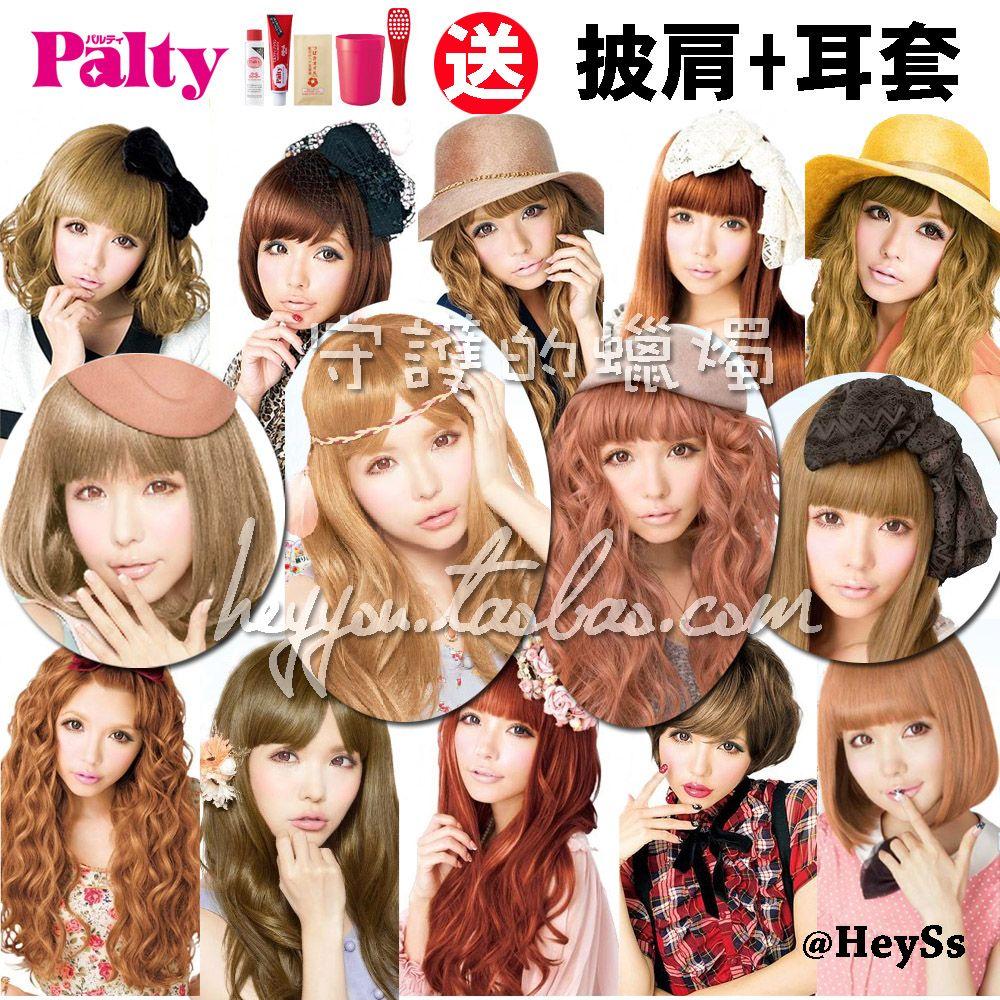 Palty Hair Dye Color Chart Heartpulsar