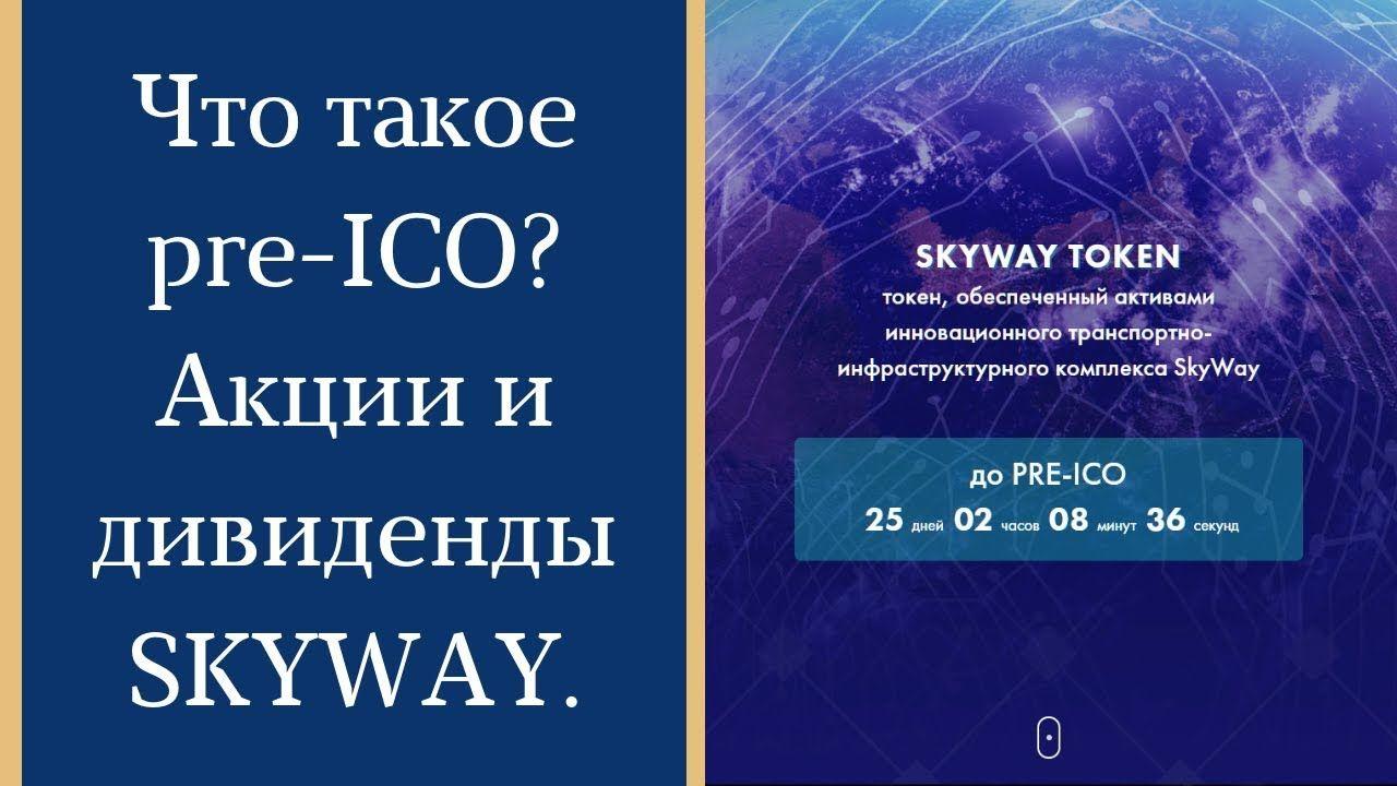 Инвестировать в акции skyway где можно срочно взять кредит на карту
