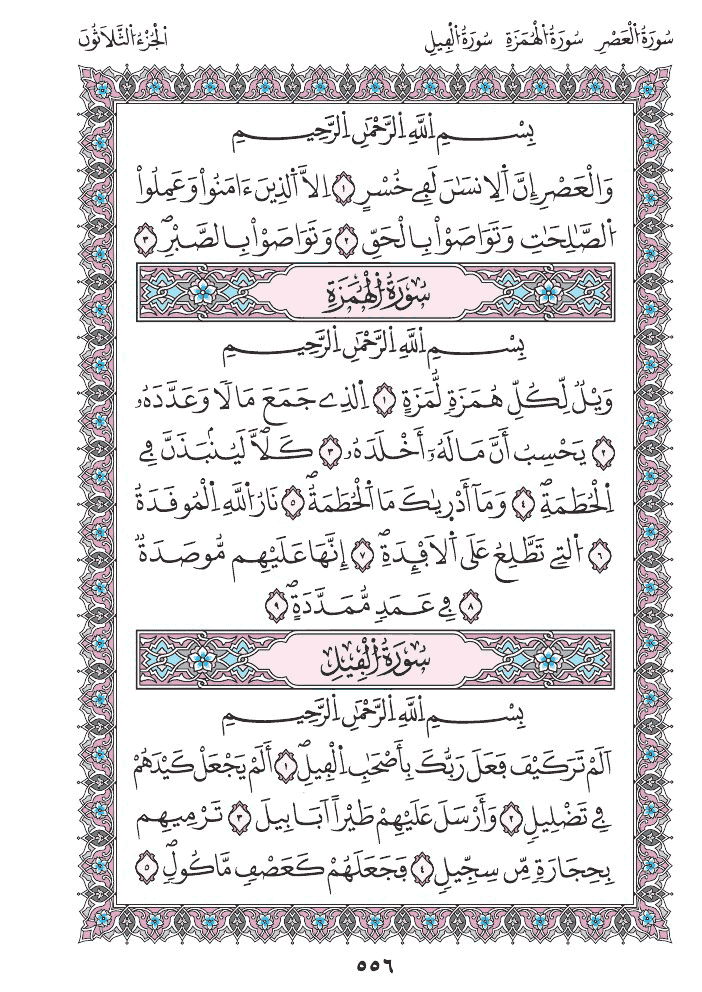 Pin By حقائق ايمانية On القرآن الكريم Bullet Journal Journal Notebook